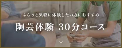 陶芸体験30分コース