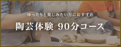 陶芸体験90分コース