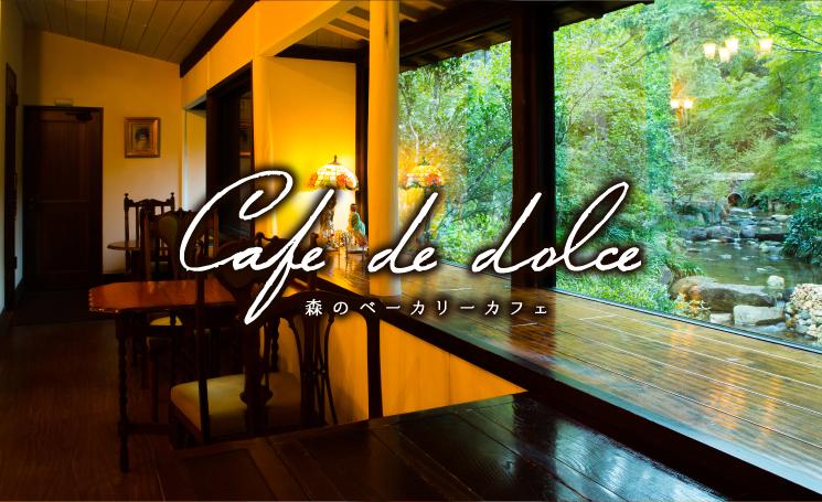 森のベーカリーカフェ カフェドドルチェ