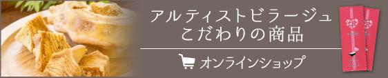 カラダに優しい商品たち アルティストビラージュオンラインショップはこちら