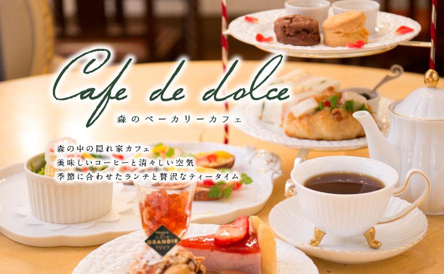 森のベーカリーカフェ カフェ・ド・ドルチェ