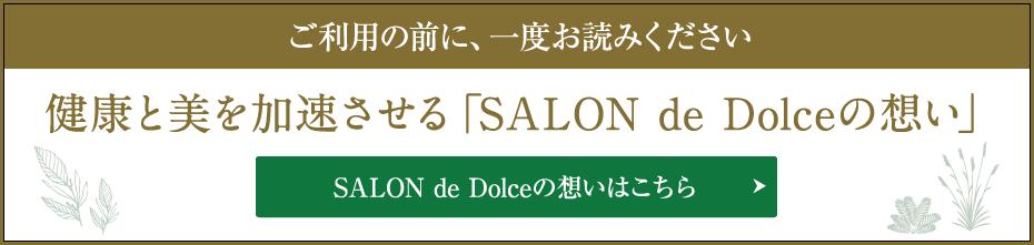 SALON de Dolceの想い